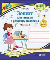 Зошит для письма та розвитку мовлення. 1 клас. Ч. 2 ( до підр. К. Пономарьової). НУШ