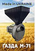 Зернодробилка Газда М71 (1,7 кВт, зерно и початки кукурузы)
