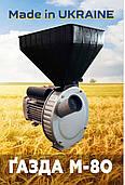 Зернодробилка Газда М80 (2,5 кВт, зерно и початки кукурузы)