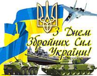 Зі святом Дня збройних сил України!