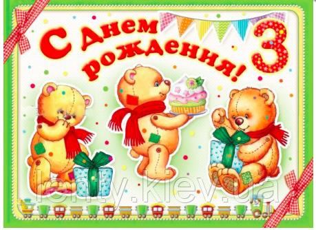 """Вітальна листівка """"З Днем народження 3 роки"""" (дитяча рос.)-"""
