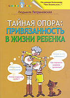 Петрановская Тайная опора: привязанность в жизни ребенка (мяг)