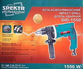 Дриль ударний Spektr Professional Sid-1550