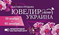 Ювелирная выставка 2018 в Киеве