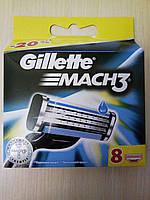 Кассеты мужские для бритья Gillette Mach3 8 шт. в упаковке ( Жиллет Мак 3)