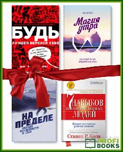 Комплект книг на подарок