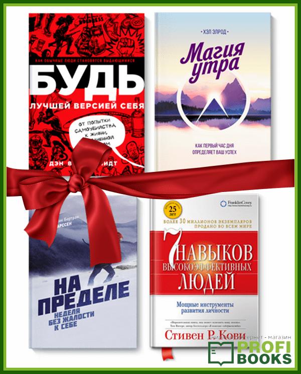 Набор книг на подарок