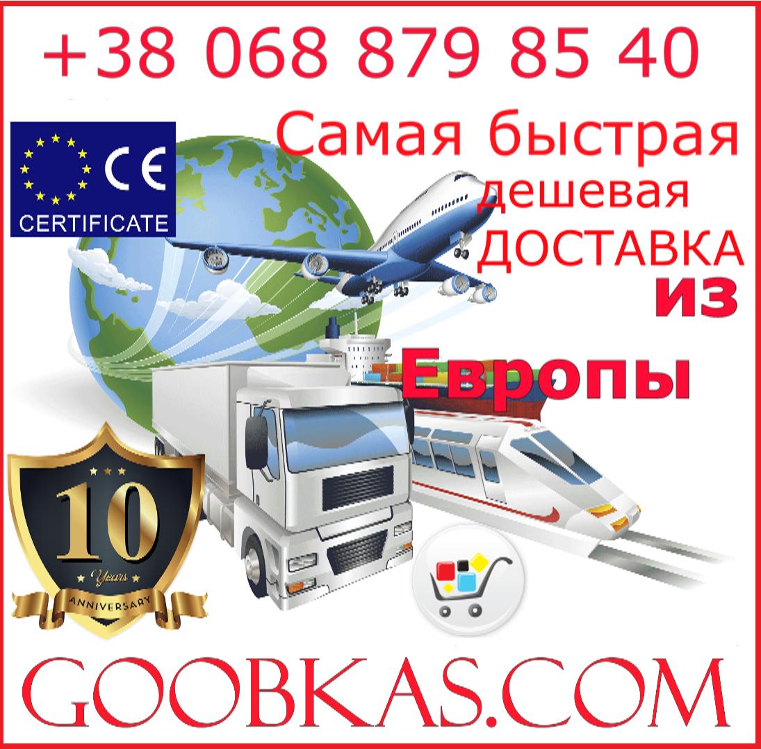 90abdf848219 Доставка сладостей из европы, цена 1 грн. услуга, заказать в Киеве ...