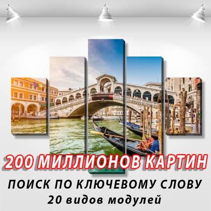 Модульная картина, холст, Венеция, 90x110см.  (30x20-2/55x20-2/90x20), фото 2