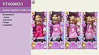Лялька (кукла) музична KT4000D/I (24шт/2) 4 види, м'яке тіло, в кор. 47*20*11 см