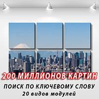 Модульная картина, холст, Город днем, 62x95см.  (30x30-6)