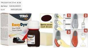 Краска для кожи TRG Easy Dye, 25 мл темно-коричневая №106