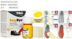 Краска для кожи TRG Easy Dye, 25 мл , желтая