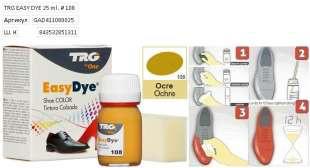 Краска для кожи TRG Easy Dye, 25 мл , охра