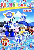"""Розмальовка 130 наклейок А4 формату """"Robocar Poli"""", фото 1"""
