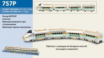 Поезд игрушка 757P