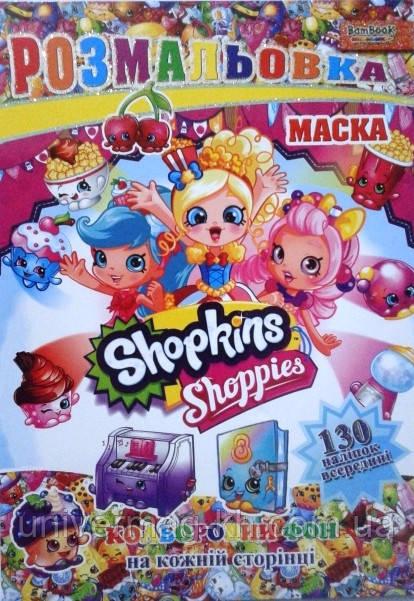 цветная раскраска а4 с 130 наклейками Shopkins продажа цена в харькове раскраски от