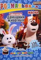 """Детская раскраска а4 формата """"Тайная жизнь Домашних животных"""" 130 наклеек, фото 1"""