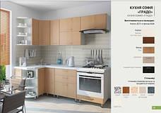 Кухня София Гордо, фото 3