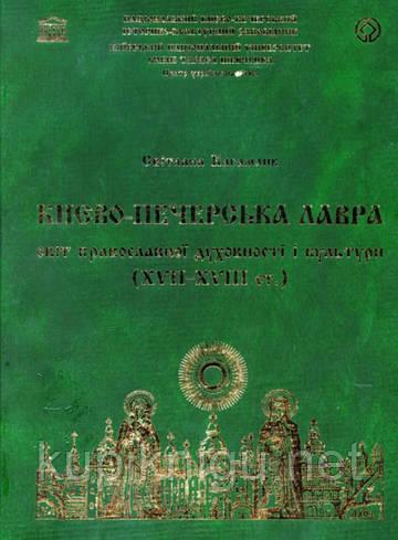 Києво-Печерська Лавра: світ Православної духовності і культури (ХVII-ХVIII ст.)