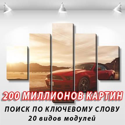 Модульная картина, холст, Авто, 90x110см.  (30x20-2/55x20-2/90x20), фото 2