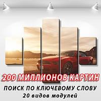 Модульная картина, холст, Авто, 90x110см.  (30x20-2/55x20-2/90x20)