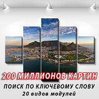 Модульная картина, холст, Горы, реки, 90x110см.  (30x20-2/55x20-2/90x20)