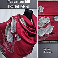 Палантин TAH ТЮЛЬПАНЫ, кашемир, 65х190, цв.6