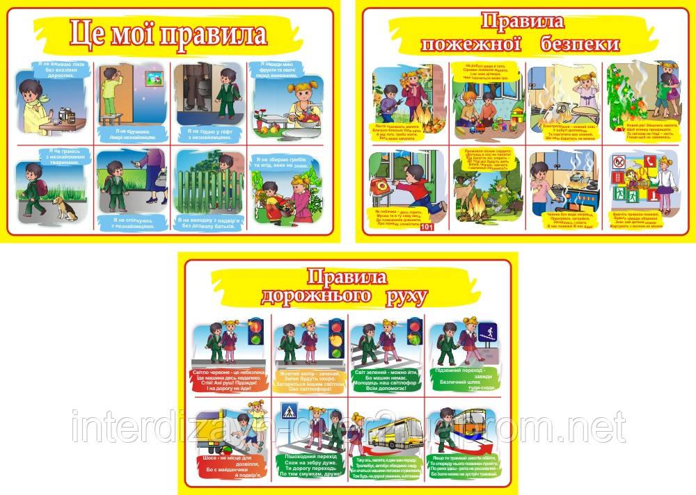 """Комплект стендов """"Правила безопасности"""" для дошкольников и младшей школы"""