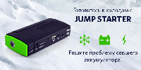 Пускозарядное устройство для автомобильного аккумулятора Jump Starter D28, фото 1