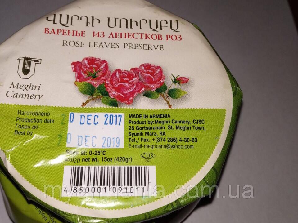 Армянское Варенье из лепестки роз (Варди мураба) купить. Армянское варенье купить.