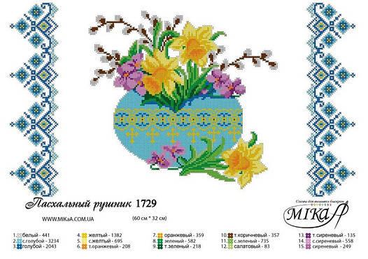 Пасхальная салфетка - 1729