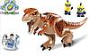 Динозавр Тирекс Лего большой + шар с человечком+2 миньена. Длина 29 см. Конструктор динозавр