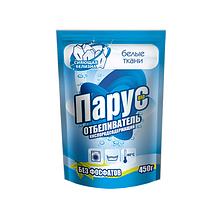 Кислородосодержащий отбеливатель «Парус» для белого белья 450 грамм