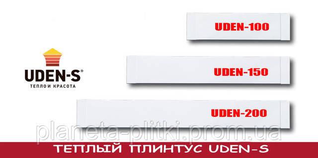 Тёплый плинтус UDEN-S - обогреватели для индивидуальной системы электроотопления