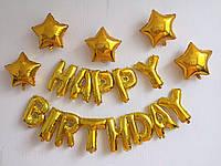 """Фольгированные шары """"Happy Birthday"""" золотые + 5 звезд"""