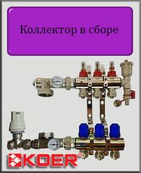 """Коллектор в сборе Koer 1"""" на 3 выхода"""