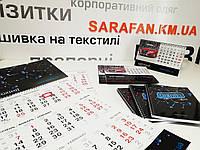 Печать календарей на заказ в  Хмельницком