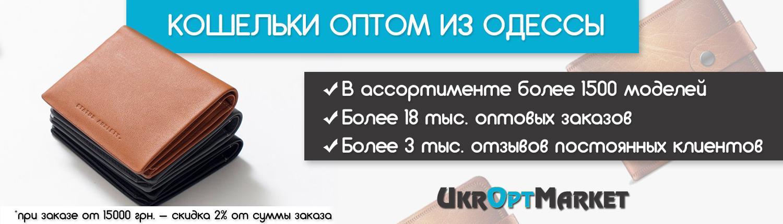 0644e32427c6 Кошельки оптом в Одессе | Приятные цены от Укроптмаркет