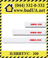 Теплый плинтус UDEN-200, 998*130*35, белый, фото 1