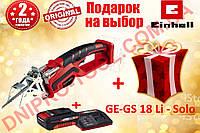Акция! Обрезная пила Einhell GE-GS 18 Li - Solo + зарядка и аккумулятор 18V 3,0 Ah (Германия)
