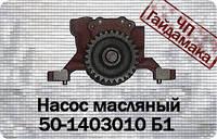 50-1403010 Б1  Насос масляный  мтз