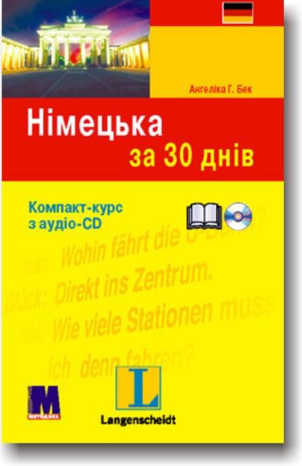 Німецька за 30 днів. Книга + аудіо-CD