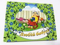Шоколадный набор Любій бабусі
