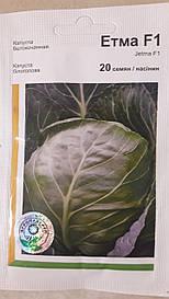 Семена капуста белокочанная (суперранняя) Етма F1