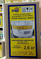 УЛЬТРАФИОЛЕТОСТОЙКАЯ смола EPOXY 560. Вес - 2,6 кг
