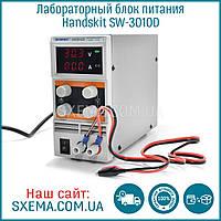 Лабораторный блок питания Handskit SW-3010D 30 вольт!