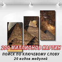 Модульная картина, холст, Египет, Рим, 85x95см.  (60x30-3)