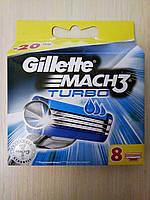 Кассеты для бритья мужские Gillette Mach 3 Turbo 8 шт.в упаковке (Жиллет Мак 3 турбо)
