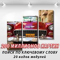 Модульная картина, холст, Авто, 85x95см.  (60x30-3)